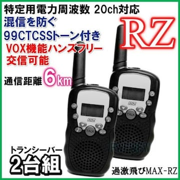 特定小電力 20ch 対応 VOX & トーン付 トランシーバー 2台