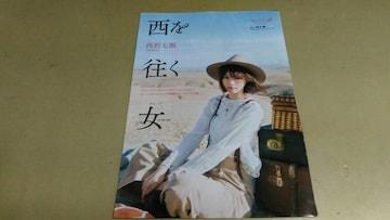 ★乃木坂46・西野七瀬★グラビア雑誌切抜き・6P。同梱可。