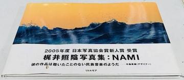 梶井照陰/NAMI定形外郵便配送可能