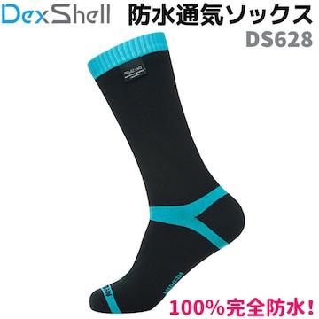 DexShell 防水 ソックス DS628 クールベント アクアブルー M 青 靴下