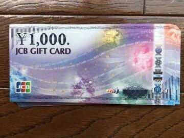 ★JCBギフトカード12000円分_モバペイ&土日OK