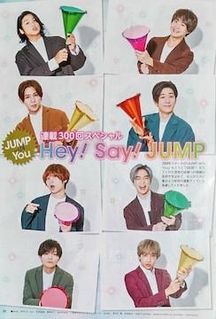 ★Hey!Say!JUMP★切り抜き★JUMP連載300回SP