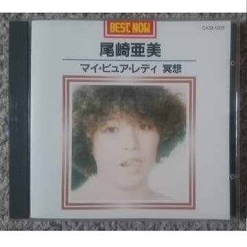 KF  尾崎亜美  マイ・ピュア・レディ瞑想
