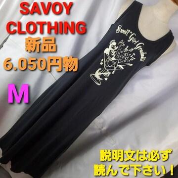 込み★543★SAVOY CLOTHING★ノースリロングワンピース★M★