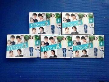 DVD 37.5℃の涙 全5巻 全巻セット  蓮佛美沙子 成宮寛貴