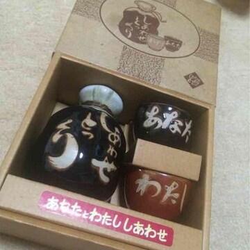 新品◆しあわせとっくりセット◆陶器とっくり徳利