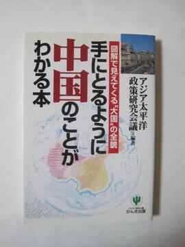 手にとるように中国のことがわかる本