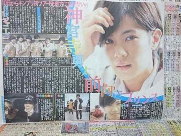 '18.8.4King&Prince神宮寺勇太 日刊スポーツ連載記事サタデージャニーズ