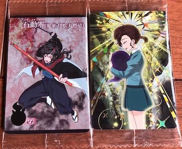 鬼太郎ウエハースコレクションカード2枚セット