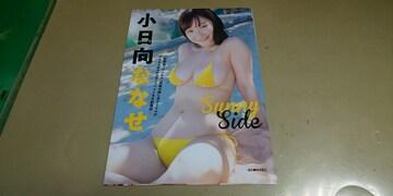★小日向ななせ・設楽エリカ★グラビア雑誌切抜き・8P。