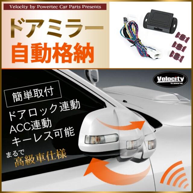★ドアミラー自動格納 エクストレイル フォレスター  【AM04】 < 自動車/バイク