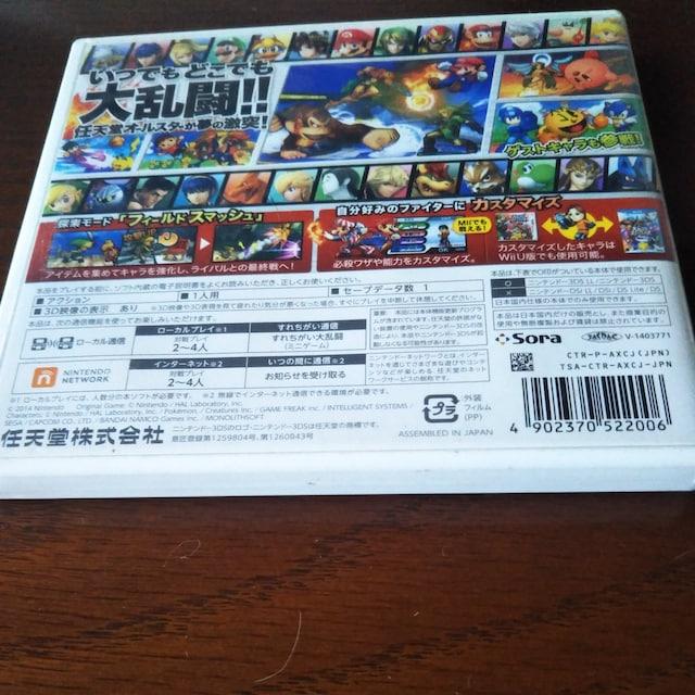 大乱闘スマッシュブラザーズ3DS < ゲーム本体/ソフトの