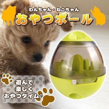 おやつボール 犬用 猫用 給餌 おやつ おもちゃ  早食い防止