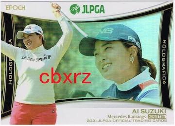 鈴木愛 ホロカード 女子ゴルフ JLPGA2021 エポック