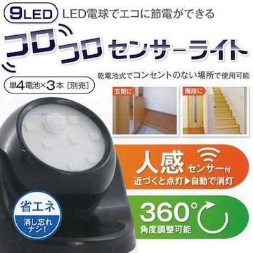 人感センサーライト 9LED コロコロセンサーライト