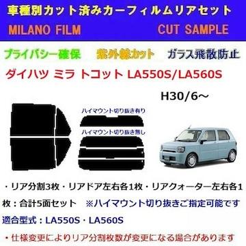 ダイハツ ミラ トコット LA550S/LA560S カット済みカーフィル