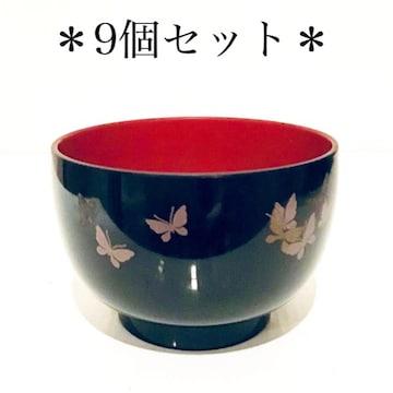 【まとめ売り】蝶々*バタフライ柄 お椀 9個セット