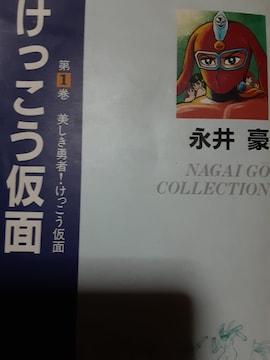 角川文庫版永井豪「けっこう仮面」全3巻3冊セット送料無料