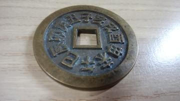 ウ:中国大型古銭 穴銭 絵銭 詳細不明 (中国十二時辰図)