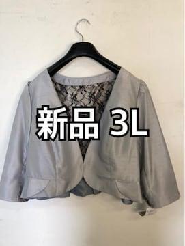 新品☆3L裏レースシャンタンボレロ シルバーグレー☆j342