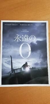 永遠の0 ゼロ  岡田准一/三浦春馬/井上真央