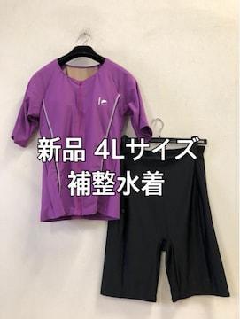 新品☆4L体型補整フィットネス水着セパレート☆j432