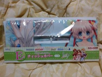 タイトーくじ本舗 key Third Edition E賞 ティッシュカバー �@リトルバスターズ!