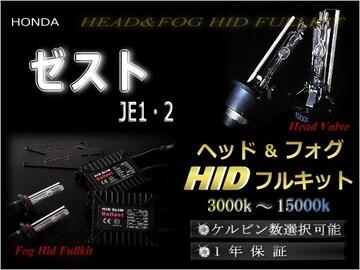 ゼスト JE1・2 / ヘッド&フォグHIDセット/1年保証