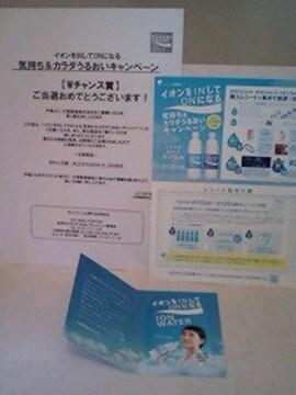 懸賞当選☆ポカリスエットイオンウォーター♪森川葵オリジナルQUOカード非売品�A