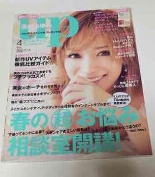 【bea's Up 2014年4月/浜崎あゆみ】