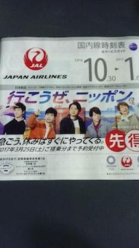 嵐、JALジャル国内線時刻表2016101