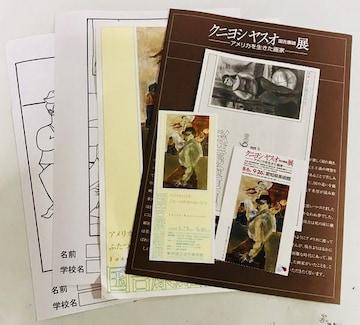 国吉康雄展資料チケット/クリックポスト配送可能