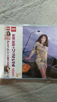 お宝ガールズ-プレミアム かとうれいこ&相川恵理