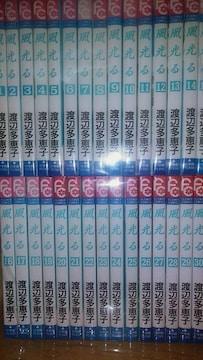 【送料無料】風光る 30巻セット 渡辺多恵子