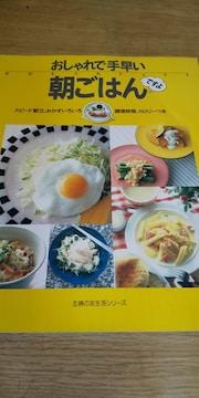 おしゃれで手早い朝ごはん/野菜100gの料理2冊