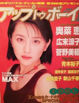 酒井法子・篠原涼子・広末涼子…【アップトウボーイ】1997.1号