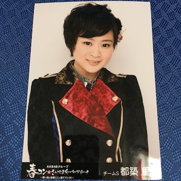 SKE48 都築里佳 春コン さいたまスーパーアリーナ 生写真 AKB48