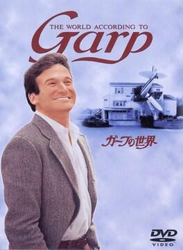 -d-.ロビン・ウィリアムズ[ガープの世界]DVD 切手可