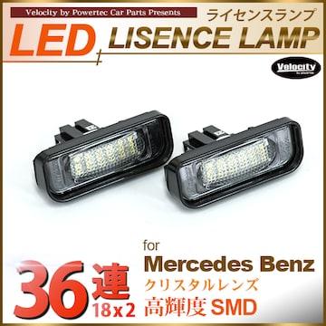 ★LEDライセンスランプ ベンツ Sクラス W220  【LP09】