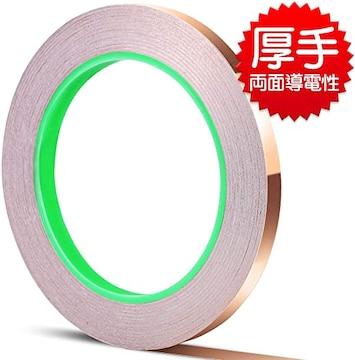 Teenitor 銅テープ 導電性テープ 導電性銅箔粘着テープ 幅8mm×