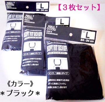 """【新品】メンズ・ブラック""""ボクサーパンツ""""Lサイズ・3枚セッ"""