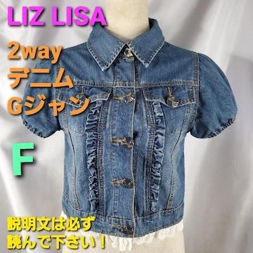 ★LIZ LISA★2wayショートデニムジャケット/Gジャン★F★