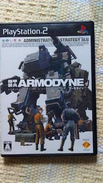 機甲装兵アーモダイン