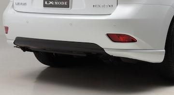 LX MODE レクサス RX 450h/350/270 純正塗装リアマッドガード