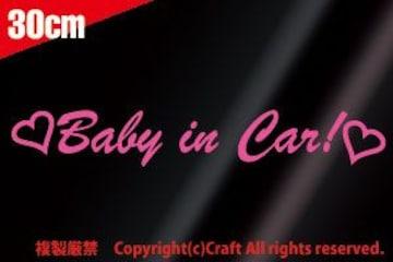 Baby in Car!ハート(ライトピンク/大30)ベビーインカー