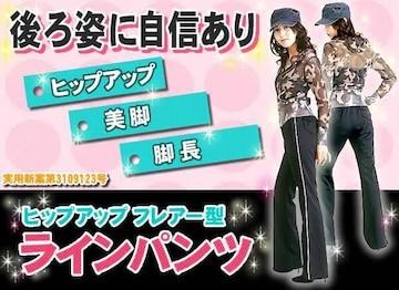 ★ヒップアップフレア型ラインパンツ【L】