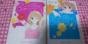 ◎ランダム・ウォーク 全2巻/吉住渉
