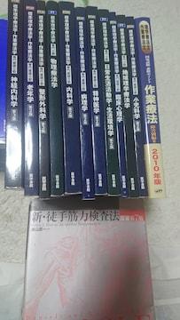 理学療法 PT 教科書 まとめ売り 古いのでお安くします