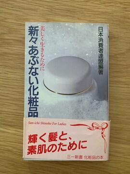 新々あぶない化粧品 美しく生きるために 日本消費者連盟編著