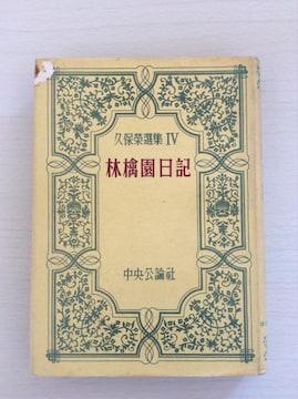 サイン本『林檎園日記』久保栄選集!